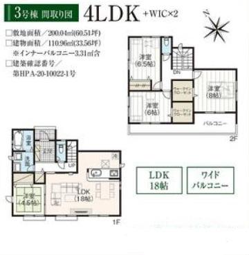 3号棟 4LDK+WIC×2  広々18帖のLDKと明るく過ごしやすいおうちです。