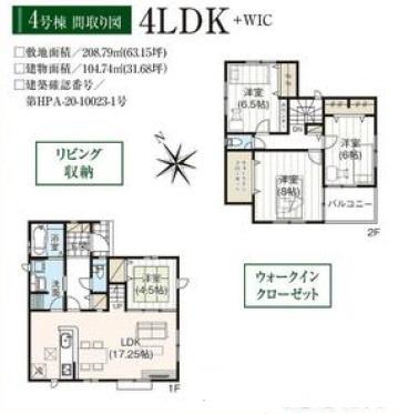 4号棟 4LDK+WIC リビング階段で家族が顔を合わせる機会が増えます!
