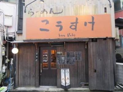 【周辺】ハイタウン学芸大学