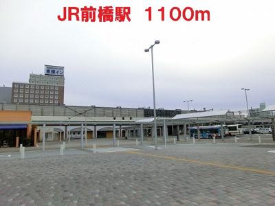 JR前橋駅まで1100m
