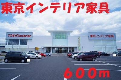 東京インテリア家具まで600m
