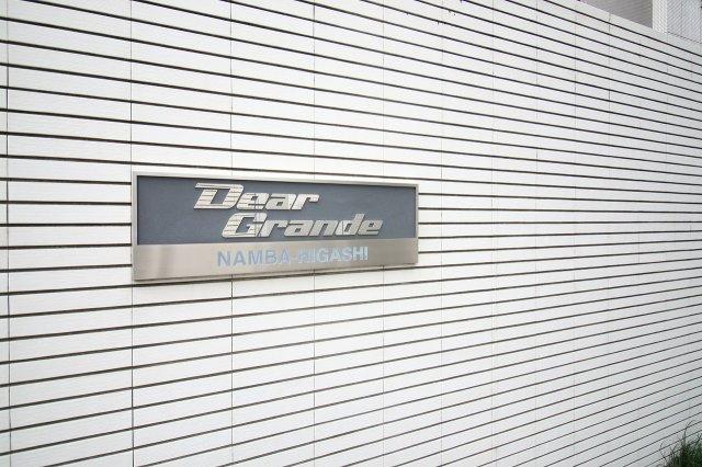 【その他】ディアグランデ難波東