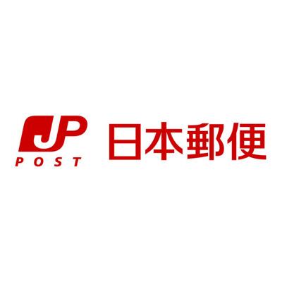 福岡合同庁舎内郵便局まで550m