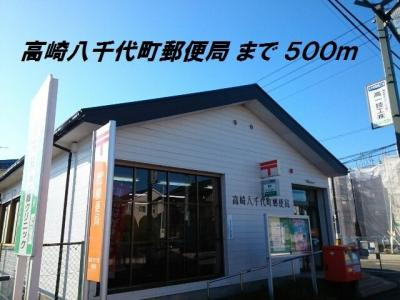 高崎八千代町郵便局まで500m
