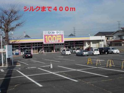 100円ショップシルクまで400m