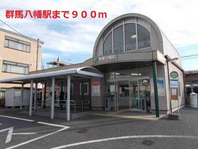 群馬八幡駅まで900m