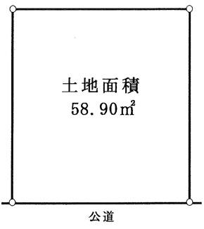 敷地58.90㎡(約17.8坪)