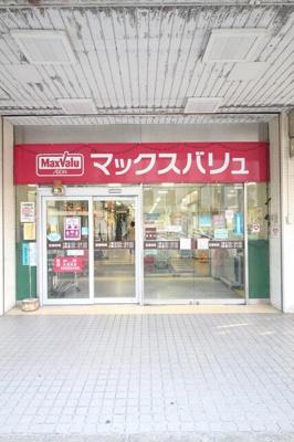 マックスバリュ雑餉隈店まで400m