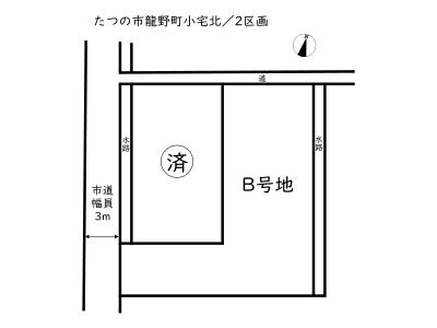 【区画図】たつの市龍野町小宅北/2区画
