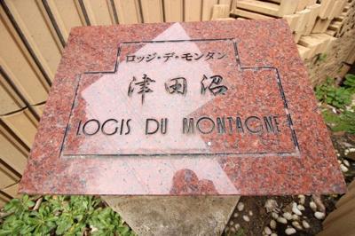 【外観】ロッヂ・デ・モンタン津田沼