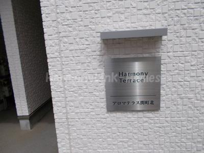 アロマテラス関町北の建物ロゴ☆