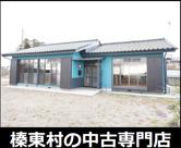 榛東村広馬場 中古住宅の画像