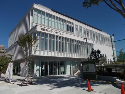 豊島区立南長崎スポーツセンター