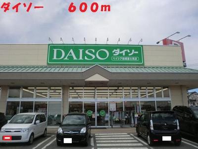 ダイソーまで600m