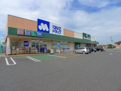 マルエドラッグ田部井店まで1400m