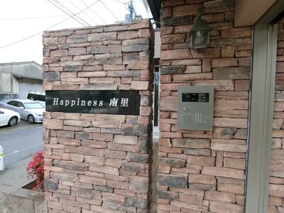 【エントランス】ハピネス南里 A棟(ハピネスミナミザトエートウ)