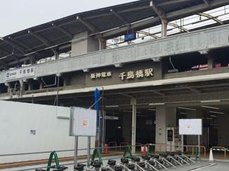阪神千鳥橋駅徒歩8分!便利ですね