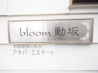 【エントランス】bloom 動坂