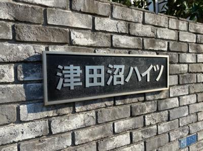 津田沼ハイツ