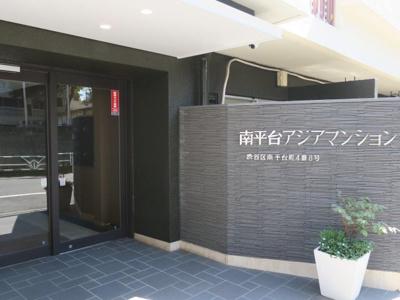 【エントランス】【仲介手数料0円!】南平台アジアマンション