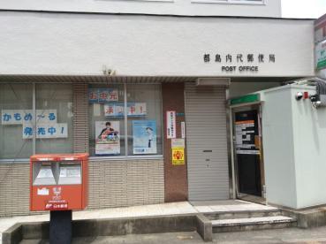 都島内代郵便局まで徒歩5分です