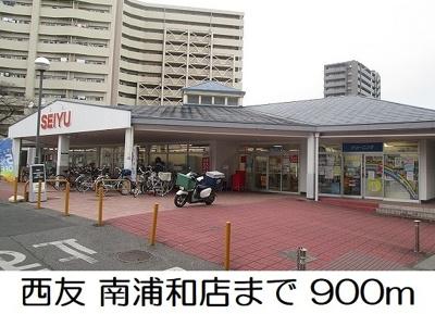 【その他】ブリーゼ武蔵浦和