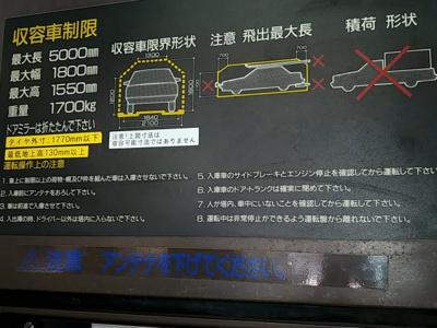 【駐車場】パークサイドコート機械式駐車場