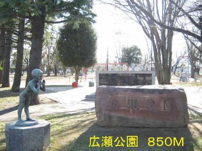 広瀬公園まで850m