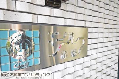 【エントランス】ジークレフ赤坂