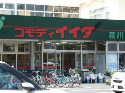 コモディイイダ東川口店 (590m)