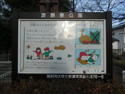 【所沢コーポラスA棟】近くに公園あります