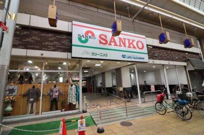 スーパーサンコー京橋店まで徒歩4分です
