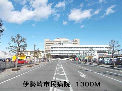 伊勢崎市民病院まで1300m