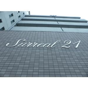 【周辺】サーリアル21(サーリアル21)