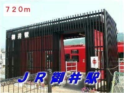 JR久大本線 御井駅まで720m