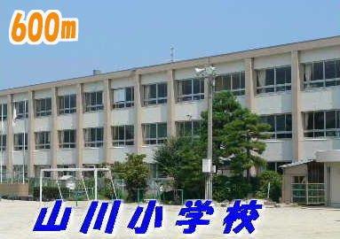 山川小学校まで600m