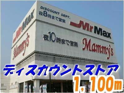 MrMaxまで1100m