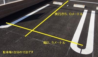【駐車場】朝風サンハイツ