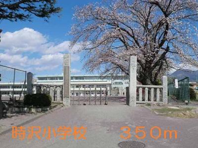 時沢小学校まで350m