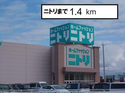 ニトリまで1400m
