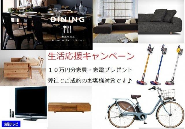 只今、10万円分プレゼントキャンペーン実施中!