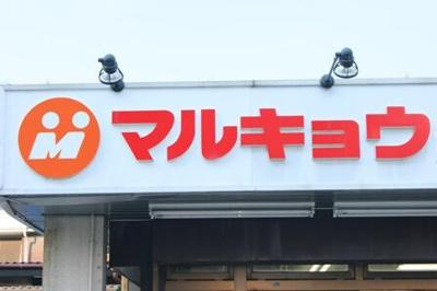 マルキョウ柳橋店まで269m