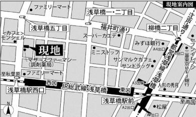 【地図】AYロッソ浅草橋