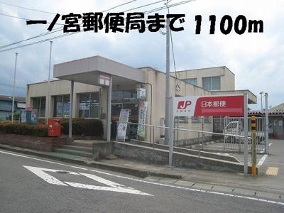 一ノ宮郵便局まで1100m