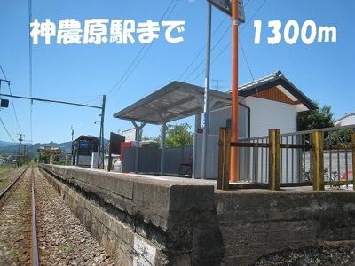 神農原駅まで1300m