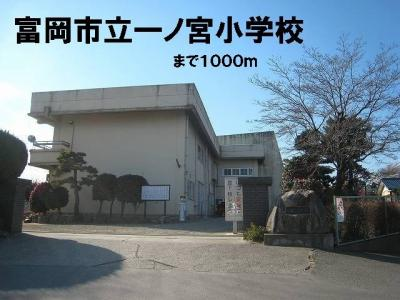 富岡市立一ノ宮小学校まで1000m