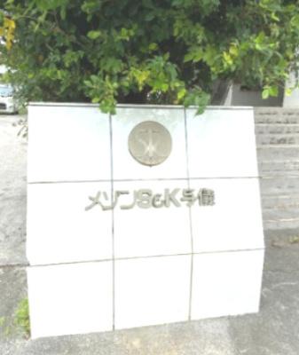 【外観】メゾンS&K与儀 B棟