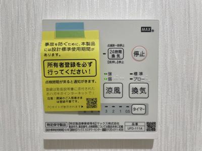 【その他】ユニハイム池田