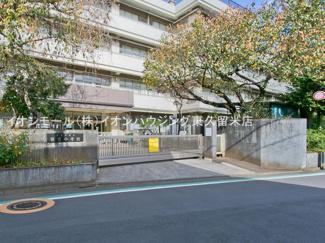 西東京市立住吉小学校(約235m)