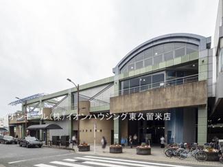 西武鉄道池袋・豊島線「東久留米」駅(約1,040m)